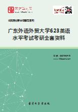 2019年广东外语外贸大学623英语水平考试考研全套资料