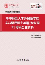 2018年华中师范大学外国语学院211翻译硕士英语[专业硕士]考研全套资料