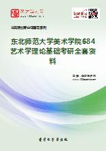2019年东北师范大学美术学院684艺术学理论基础考研全套资料