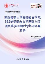 2019年南京师范大学教师教育学院882英语语言文学基础与汉语写作[专业硕士]考研全套资料