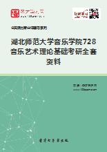 2019年湖北师范大学音乐学院728音乐艺术理论基础考研全套资料