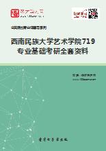 2019年西南民族大学艺术学院719专业基础考研全套资料
