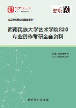 2020年西南民族大学艺术学院820专业创作考研全套资料