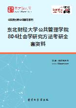 2019年东北财经大学公共管理学院804社会学研究方法考研全套资料