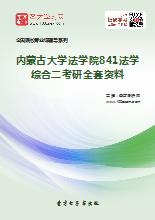 2019年内蒙古大学法学院841法学综合二考研全套资料