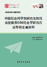 2020年中国社会科学院研究生院社会发展系806社会学研究方法考研全套资料