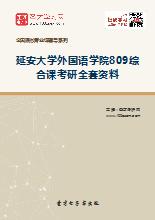 2018年延安大学外国语学院809综合课考研全套资料
