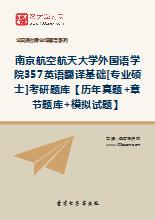 2018年南京航空航天大学外国语学院357英语翻译基础[专业硕士]考研题库【历年真题+章节题库+模拟试题】