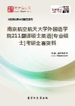 2018年南京航空航天大学外国语学院211翻译硕士英语[专业硕士]考研全套资料