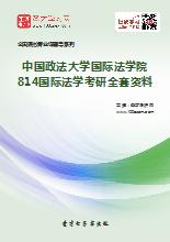2020年中国政法大学国际法学院814国际法学考研全套资料