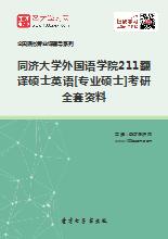 2019年同济大学外国语学院211翻译硕士英语[专业硕士]考研全套资料