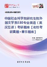 2020年中国社会科学院研究生院外国文学系830专业英语(英汉互译)考研题库【名校考研真题+章节题库】