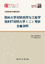 2019年郑州大学材料科学与工程学院957材料力学(二)考研全套资料