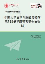 2019年中南大学文学与新闻传播学院718美学原理考研全套资料