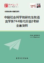 2021年中国社会科学院研究生院语言学系744现代汉语2考研全套资料