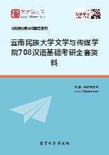 2019年云南民族大学文学与传媒学院708汉语基础考研全套资料