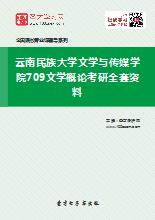 2020年云南民族大学文学与传媒学院709文学概论考研全套资料