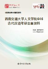 2019年西南交通大学人文学院646古代汉语考研全套资料