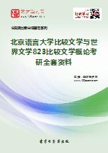 2019年北京语言大学比较文学与世界文学823比较文学概论考研全套资料