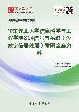 2019年华东理工大学信息科学与工程学院814信号与系统(含数字信号处理)考研全套资料