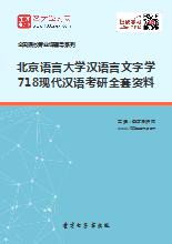 2018年北京语言大学汉语言文字学718现代汉语考研全套资料