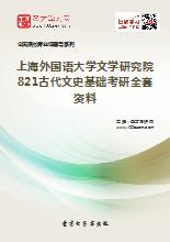 2018年上海外国语大学文学研究院821古代文史基础考研全套资料