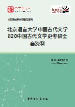 2020年北京语言大学中国古代文学820中国古代文学史考研全套资料