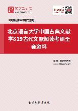 2020年北京语言大学中国古典文献学819古代文献阅读考研全套资料