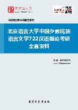 2018年北京语言大学中国少数民族语言文学722汉语概论考研全套资料