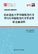 2019年北京语言大学中国现当代文学821中国现当代文学史考研全套资料