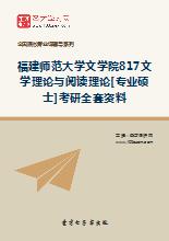 2019年福建师范大学文学院817文学理论与阅读理论[专业硕士]考研全套资料