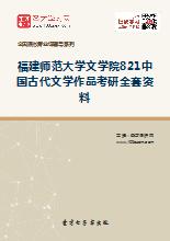 2020年福建师范大学文学院821中国古代文学作品考研全套资料