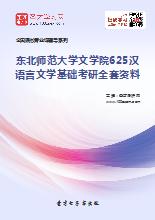 2020年东北师范大学文学院625汉语言文学基础考研全套资料