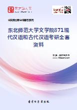 2018年东北师范大学文学院871现代汉语和古代汉语考研全套资料