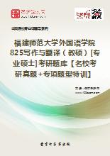 2018年福建师范大学外国语学院825写作与翻译(教硕)[专业硕士]考研题库【名校考研真题+专项题型特训】