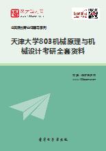 2019年天津大学803机械原理与机械设计考研全套资料