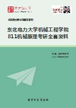 2019年东北电力大学机械工程学院811机械原理考研全套资料