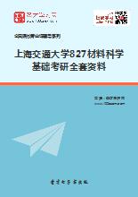 2019年上海交通大学827材料科学基础考研全套资料