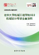 2020年北华大学机械工程学院822机械设计考研全套资料