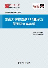 2019年东南大学物理系715量子力学考研全套资料