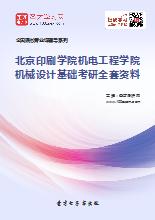 2020年北京印刷学院机电工程学院机械设计基础考研全套资料