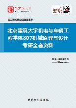 2019年北京建筑大学机电与车辆工程学院807机械原理与设计考研全套资料