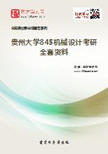 2020年贵州大学845机械设计考研全套资料