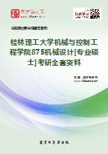 2018年桂林理工大学机械与控制工程学院875机械设计[专业硕士]考研全套资料