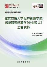 2019年北京交通大学经济管理学院939管理运筹学[专业硕士]全套资料