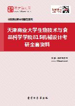 2021年天津商业大学生物技术与食品科学学院815机械设计考研全套资料