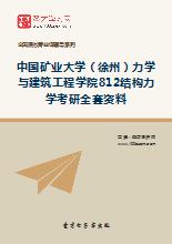 2019年中国矿业大学(徐州)力学与建筑工程学院812结构力学考研全套资料