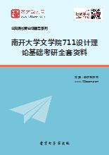 2018年南开大学文学院711设计理论基础考研全套资料