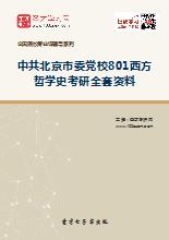 2018年中共北京市委党校801西方哲学史考研全套资料