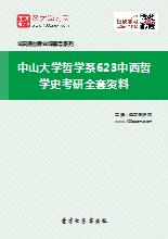 2018年中山大学哲学系623中西哲学史考研全套资料